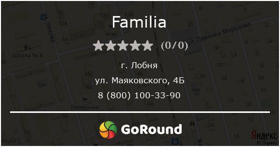 Familia, Лобня, ул. Маяковского, 4Б