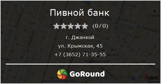 Пивной банк, Джанкой, ул. Крымская, 45
