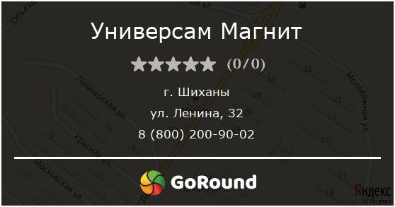 Универсам Магнит, Шиханы, ул. Ленина, 32