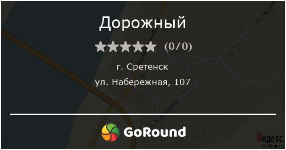 Дорожный, Сретенск, ул. Набережная, 107