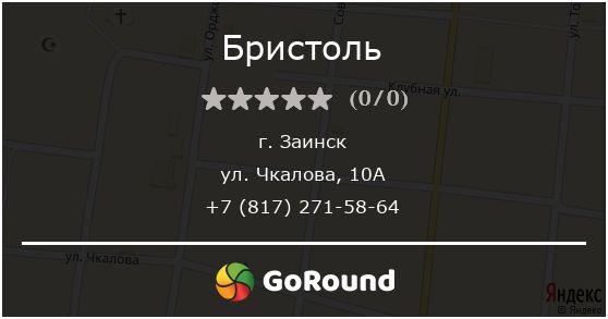 Бристоль, Заинск, ул. Чкалова, 10А