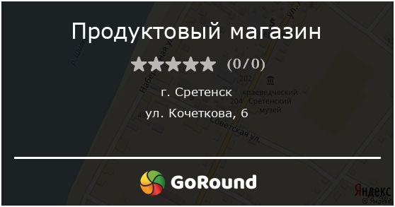 Продуктовый магазин, Сретенск, ул. Кочеткова, 6