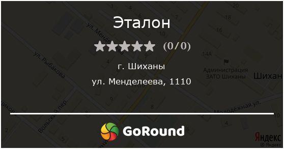 Эталон, Шиханы, ул. Менделеева, 1110