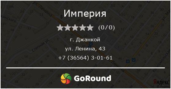 Империя, Джанкой, ул. Ленина, 43