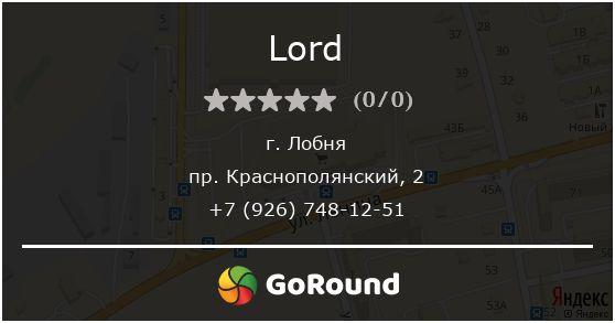 Lord, Лобня, пр. Краснополянский, 2