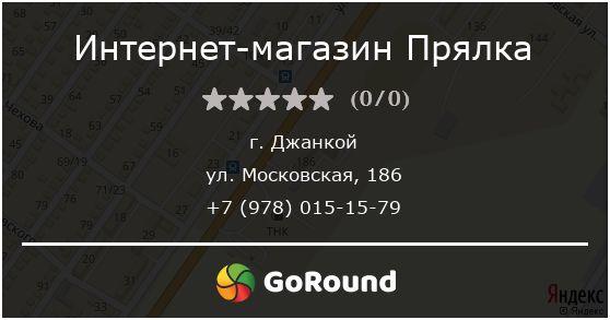Интернет-магазин Прялка, Джанкой, ул. Московская, 186
