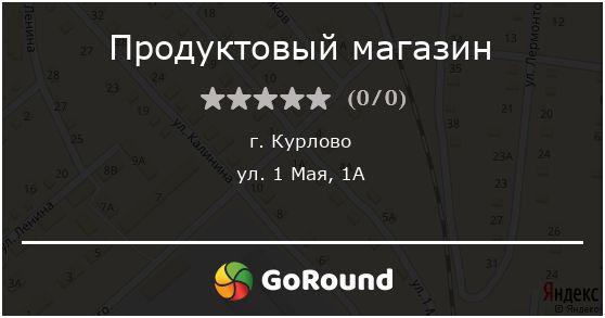 Продуктовый магазин, Курлово, ул. 1 Мая, 1А