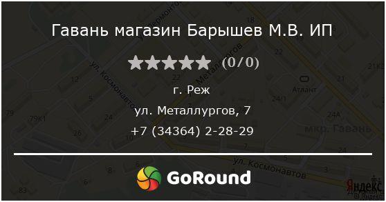 Гавань магазин Барышев М.В. ИП, Реж, ул. Металлургов, 7