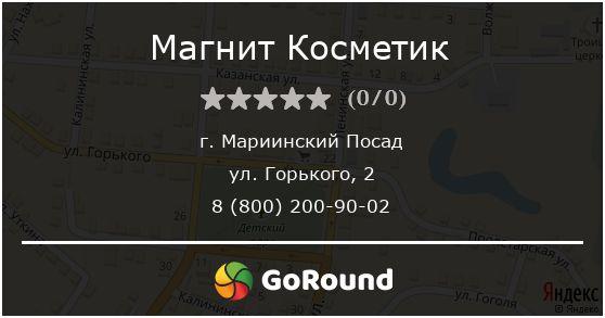 Магнит Косметик, Мариинский Посад, ул. Горького, 2