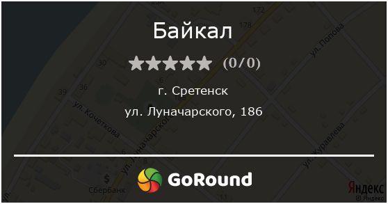 Байкал, Сретенск, ул. Луначарского, 186