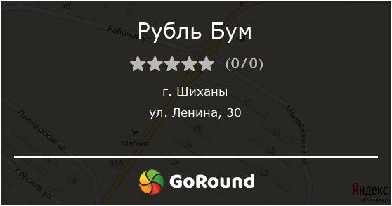 Рубль Бум, Шиханы, ул. Ленина, 30