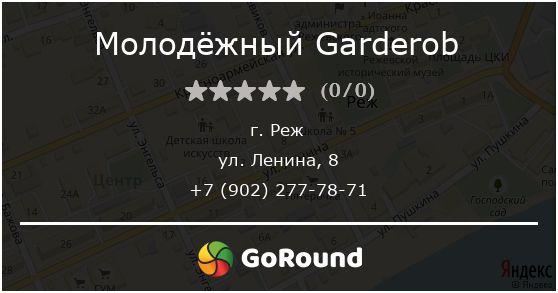 Молодёжный Garderob, Реж, ул. Ленина, 8