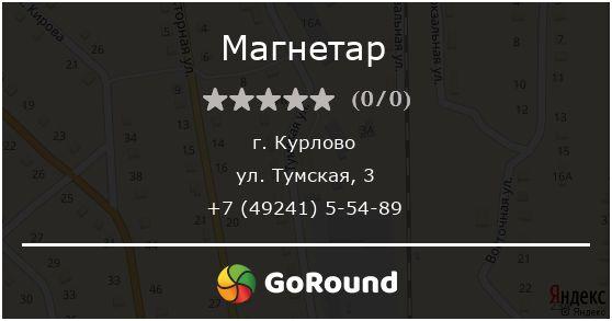 Магнетар, Курлово, ул. Тумская, 3