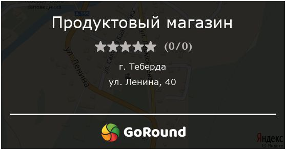 Продуктовый магазин, Теберда, ул. Ленина, 40