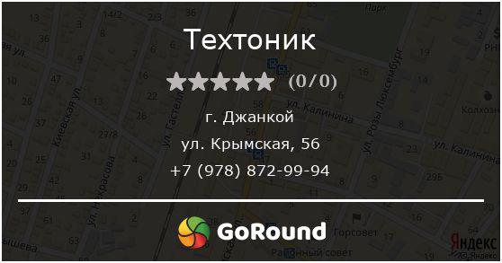 Техтоник, Джанкой, ул. Крымская, 56