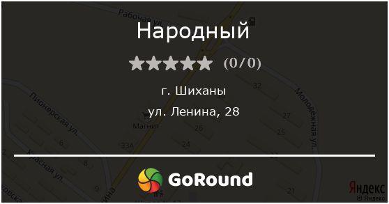 Народный, Шиханы, ул. Ленина, 28