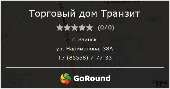 Торговый дом Транзит, Заинск, ул. Нариманова, 38А