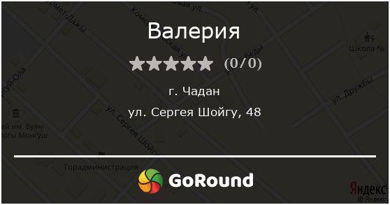 Валерия, Чадан, ул. Сергея Шойгу, 48