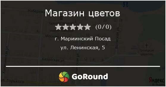Магазин цветов, Мариинский Посад, ул. Ленинская, 5