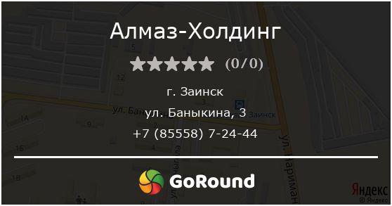 Алмаз-Холдинг, Заинск, ул. Баныкина, 3