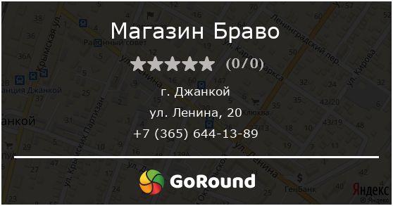 Магазин Браво, Джанкой, ул. Ленина, 20