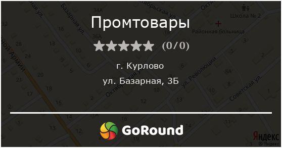 Промтовары, Курлово, ул. Базарная, 3Б