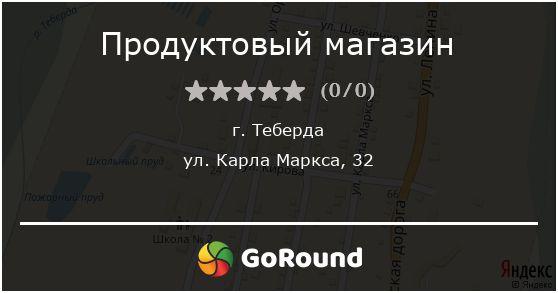 Продуктовый магазин, Теберда, ул. Карла Маркса, 32