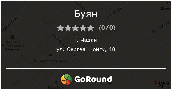 Буян, Чадан, ул. Сергея Шойгу, 48
