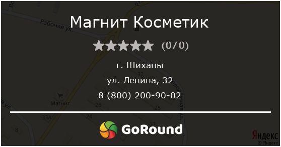 Магнит Косметик, Шиханы, ул. Ленина, 32