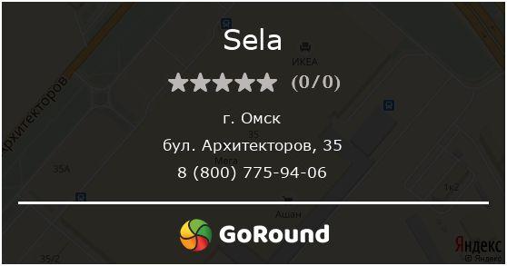 Sela Омск