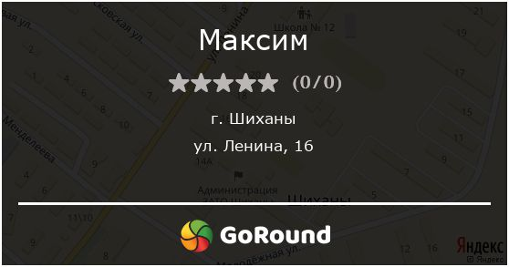 Максим, Шиханы, ул. Ленина, 16
