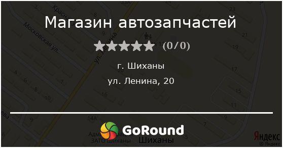 Магазин автозапчастей, Шиханы, ул. Ленина, 20