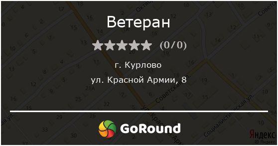 Ветеран, Курлово, ул. Красной Армии, 8