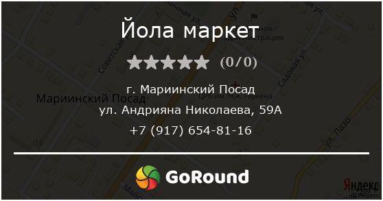 Йола маркет, Мариинский Посад, ул. Андрияна Николаева, 59А