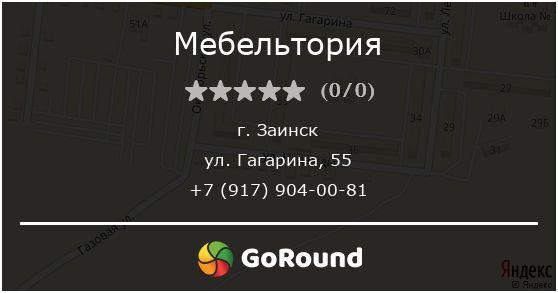 Мебельтория, Заинск, ул. Гагарина, 55