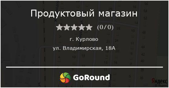 Продуктовый магазин, Курлово, ул. Владимирская, 18А