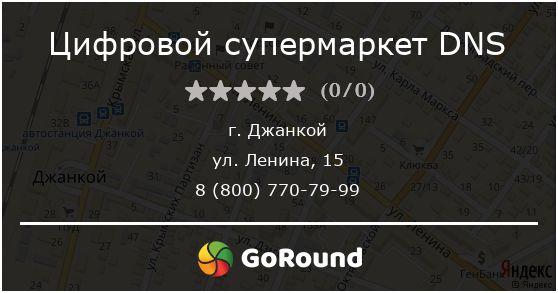 Цифровой супермаркет DNS, Джанкой, ул. Ленина, 15