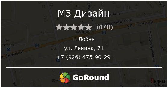 МЗ Дизайн, Лобня, ул. Ленина, 71