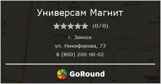 Универсам Магнит, Заинск, ул. Никифорова, 73